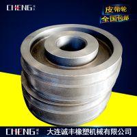 供应捏炼机配件 皮带轮 大连诚丰密炼机专用皮带轮