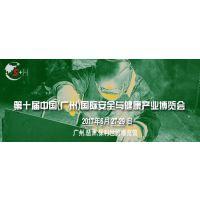 2017第十届中国(广州)国际安全与健康产业博览会