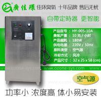 臭氧消毒空气净化器|食品制备车间臭氧发生器|广州佳环