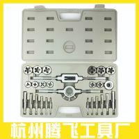 高质量 杭州 27件丝锥板牙套装 螺纹 丝锥