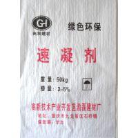 荣昌供应速凝剂 高效速凝剂 速凝剂厂家 支持批发 价格合理1887527016