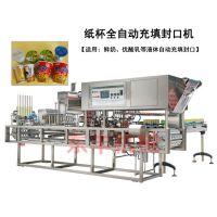 东丰机械CFD乳制品灌装封口机、果汁饮料充填封口机、全自动灌装封口机