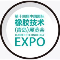 2017第十四届中国国际橡胶技术(青岛)展览会