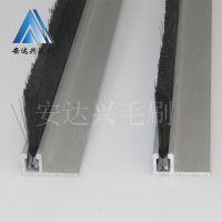 厂家直供铝合金F型毛刷条 条刷 毛刷厂 可定制
