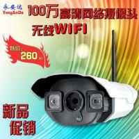 100万720p高清网络监控摄像头 WIFI无线 手机P2P远程 红外夜视 IP