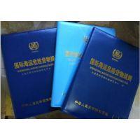 ()中文版国际海运危险货物规则(IMDG CODE)37-2014版