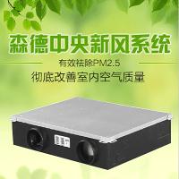 【河南供应】森德康舒安新风系统CA系列 家用新风净化器 有效去除PM2.5