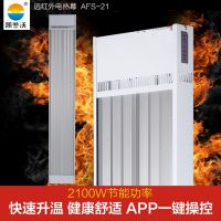 全国供应厂房远红外电暖器设备厂房电采暖设备远红外电热板安装简便