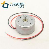 厂家直销力致300微型电动机小风扇马达 电动玩具电机 小型家电马达