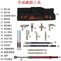 供应手动破拆工具-SQ-2-15  厂家直销 质量保证  13365204777