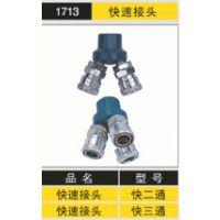 《青岛国强焊割》专业供应气动专用快速二通.快速三通.接头