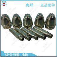 等离子切割机LGK/CUT-60割嘴配件AG60 SG55电极喷嘴导电咀厂家