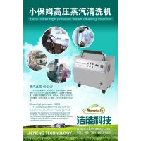 JNX-8(6-10公斤)蒸汽清洗,车内清洗|发动机清洗空调清洁