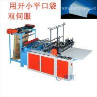 供应【广州】供应平口制袋机 一直在不断创新、研发、生产康晟牌平口制袋机的生产厂家