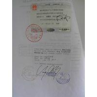 分校协议书出口土耳其需要大使馆加签找谁办理