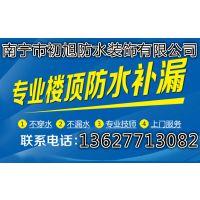 海南穗兴防水装饰工程有限公司南宁分公司