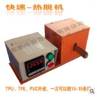厂家自销 热脱皮机 热切管机 热剥机 苹果PU线材TPU线材脱皮机