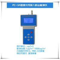 供应pm2.5粉尘浓度检测仪环保局ug/m3粉尘检测仪
