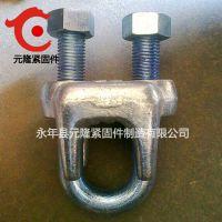 永年钢丝绳U型卡生产厂家-元隆紧固件公司