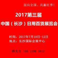 2017第三届中国(长沙)日用百货展览会