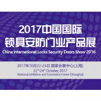2017中国国际锁具、安防产品展(CIL&S2017)