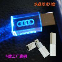 创意水晶U盘 汽车LOGO发光U盘 企业高端礼品定制 足容芯片
