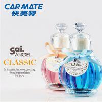 日本正品快美特CARMATE钻石皇冠香水 四种香味 时尚漂亮 芳香宜人