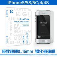 超薄0.15钢化玻璃膜 iphone5/5s/5c手机屏幕保护膜 手机贴膜