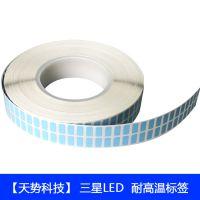 【印刷】耐高温标签 标签印刷 耐高温 标贴 高温 标签 高温 label 天势科技