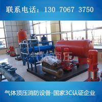 山东淄博消防气体顶压设备|CCCF消防设备认证