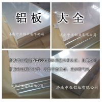 汽车铝板 5052铝板