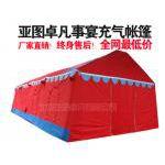 厂家定做大型红白喜事充气帐篷 事宴帐篷 流动餐饮帐篷 厂家直销