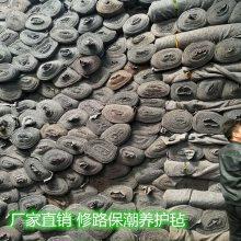 山东济南章丘厂家直销秋季公路养护毛毡保温保潮 根据客户要求定做