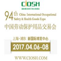 2017第94届中国劳动保护用品交易会(CIOSH)
