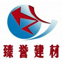 广州臻誉建筑材料有限公司业务部