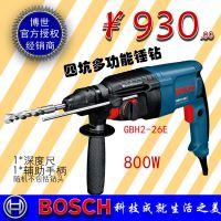 博世BOSCH电锤GBH2-26E 冲击钻 冲击钻调速
