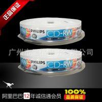 飞利浦 PHILIPS原装光盘 CD-RW刻录盘 10片装空白光盘批发