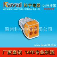 4孔透明电线连接器 四孔大电流链接器 科宇正品 厂家直销