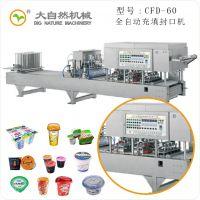 广州果冻灌装封口设备采购者正找的果粒果冻灌装封口机