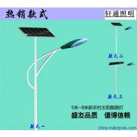 轩通照明供应6米太阳能LED路灯 xt-588