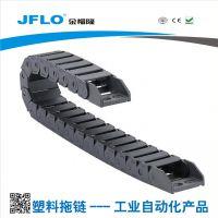 供应18系列拖链工程塑料、JFLO拖链【欢迎选购】