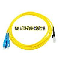 海光HG光纤跳线 光纤连接器 -电信级MTRJ-ST/SC/FC多模光纤跳线