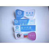 亚克力胸牌订做,塑料徽章,做货时间***快的徽章,中国电信胸章订购