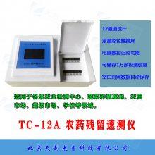 食品安全检测仪PC-S600型号潍坊农科院厂家直售