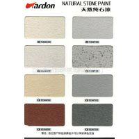 宿州海燕涂料厂【优质直销】供应外墙涂料用的高质量岩片真石漆