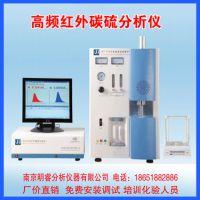 供应石墨碳素测硫仪 CS995型 国产高频红外碳硫仪厂家直供