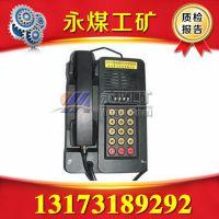 KTH15矿用本安型自动电话机 KTH15防爆电话机 KTH15电话机