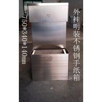 供应明装外挂组合型带垃圾桶不锈钢手纸箱 可非标定制