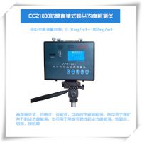 CCZ1000型防爆粉尘检测仪工业防爆智能数字粉尘仪