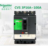 施耐德塑壳断路器LV510337 空气开关CVS100F 3P100A